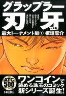 グラップラー刃牙最大トーナメント編(1)