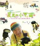 NHKスペシャル 足元の小宇宙 〜生命を見つめる植物写真家〜【Blu-ray】