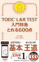 入門特急 とれる600点 (TOEIC L&R TEST) [ TEX加藤 ]