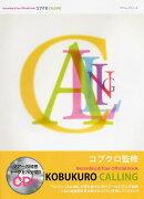 ヤマハムックシリーズ 45 コブクロ Recording & Tour Official Book 『CALLING』