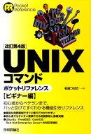 UNIXコマンドポケットリファレンス(ビギナー編)改訂第4版