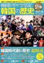 韓国ドラマで学ぶ韓国の歴史(2017年版) 韓国時代劇と歴史超解説 「テバク」「イニョプの道」「華政」「 (キネマ旬報ムック)
