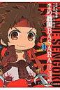 まめ戦国BASARA(4) (DCEX 電撃コミックスEX) [ スメラギ ]