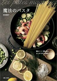 魔法のパスタ 鍋は1つ!麺も具もまとめてゆでる簡単レシピ [ 村田裕子 ]