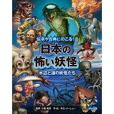 伝承や古典にのこる!日本の怖い妖怪 水辺と道の妖怪たち