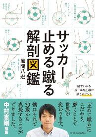サッカー止める蹴る解剖図鑑 [ 風間 八宏 ]