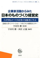 企業家活動からみた日本のものづくり経営史