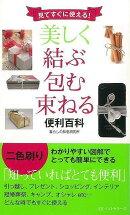 【バーゲン本】美しく結ぶ包む束ねる便利百科ー見てすぐに使える!
