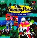 Winning Post 2 プログラム'96