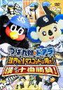 つば九郎&ドアラ 球界No.1マスコットは俺だ!漢(おとこ)の十番勝負! [ つば九郎 ]