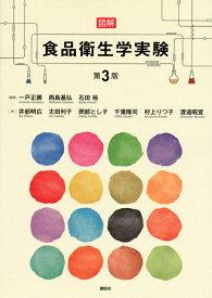図解 食品衛生学実験 第3版 (栄養士テキストシリーズ) [ 一戸 正勝 ]