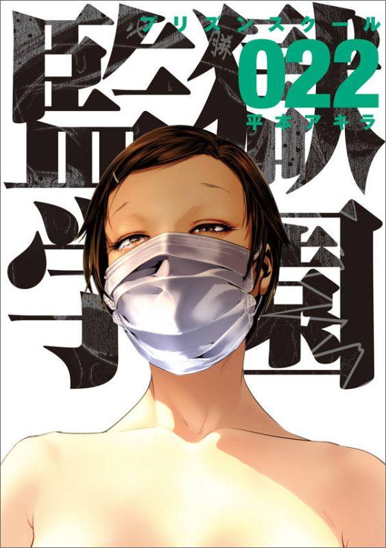 監獄学園(22) (ヤンマガKCスペシャル) [ 平本 アキラ ]