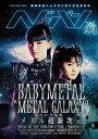 """ヘドバン(Vol.24) 世の中をヘッドバンギングさせる本 """"METAL GALAXY""""という名のメタル超新次元 (SHINKO MUSIC MOOK)"""