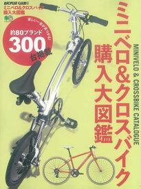 ミニベロ&クロスバイク購入大図鑑 欲しい一台が見つかる!約80ブランド300台掲載 (エイムック)
