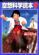 空想科学読本(9)