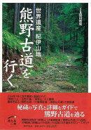 【バーゲン本】世界遺産紀伊山地熊野古道を行く