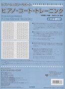 ピアノ・コード・トレーニング