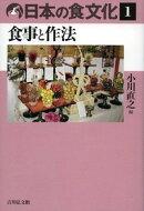 日本の食文化 1