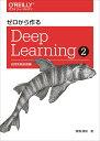 ゼロから作るDeep Learning 2 自然言語処理編 [ 斎藤 康毅 ]