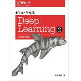 ゼロから作るDeep Learning(2)
