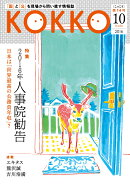 KOKKO 第14号