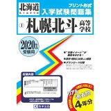 札幌北斗高等学校(2020年春受験用) (北海道私立高等学校入学試験問題集)