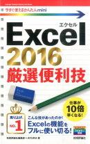 Excel 2016厳選便利技