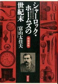 シャーロック・ホームズの世紀末 増補新版 [ 富山太佳夫 ]