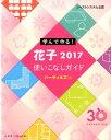 学んで作る!花子2017使いこなしガイド ジャストシステム公認 [ ハーティネス ]