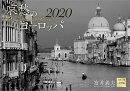 哀愁のヨーロッパ 2020年 カレンダー 壁掛け