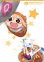 干物妹!うまるちゃんR Vol.1(初回生産限定版) [ 田中あいみ ]