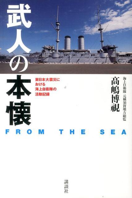 武人の本懐 FROM THE SEA 東日本大震災における海上自衛隊の活動記録 [ 高嶋 博視 ]
