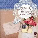 アンティーク&ロマンティーク素材集 [ kd factory ]