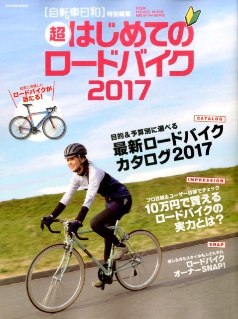 超はじめてのロードバイク2017 (タツミムック)