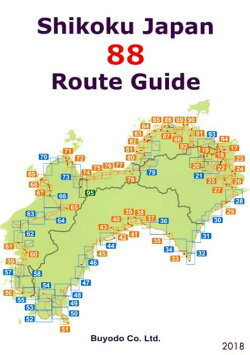 Shikoku Japan 88 Route Guide(2018)第6版