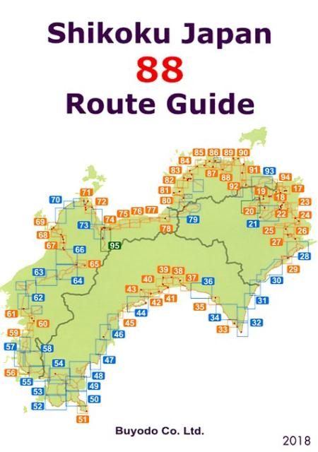 Shikoku Japan 88 Route Guide(2018)第6版 [ へんろみち保存協力会 ]