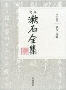 定本漱石全集(第17巻)俳句・詩歌
