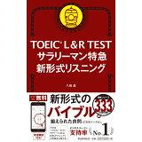 TOEIC L&R TESTサラリーマン特急新形式リスニング