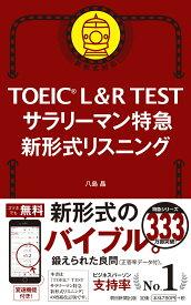 サラリーマン特急 新形式リスニング (TOEIC L&R TEST) [ 八島晶 ]