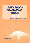 Let's Enjoy Computing-情報処理ー