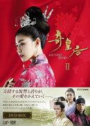奇皇后 -ふたつの愛 涙の誓いー DVD BOX2