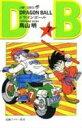 DRAGON BALL(7) (ジャンプコミックス) [ 鳥山明 ]