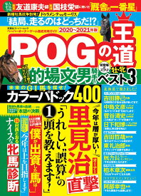 POGの王道2020-2021年版 (双葉社スーパームック)