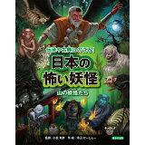伝承や古典にのこる!日本の怖い妖怪 山の妖怪たち