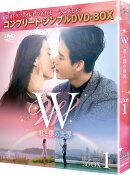 W -君と僕の世界ー BOX1 <コンプリート・シンプルDVD-BOX>(期間限定生産)