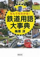 なんでもわかる!鉄道用語大事典