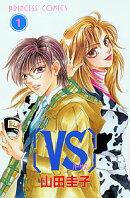 「VS」バーサス(1)
