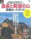 温泉と眺望の山詳細ルートガイド