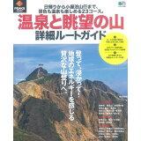 温泉と眺望の山詳細ルートガイド (エイムック PEAKS特別編集)