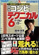 日刊コンピ テクニカル6バージョンα